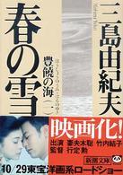 春の雪 豊饒の海第1巻