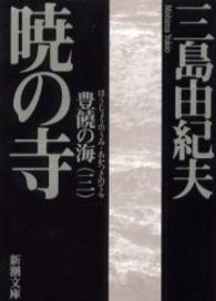 暁の寺 豊饒の海第3巻