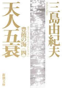 天人五衰 豊饒の海第4巻