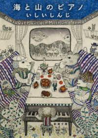 海と山のピアノ 新潮文庫 ; 11050, い-76-12