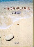 一握の砂/悲しき玩具 石川啄木歌集