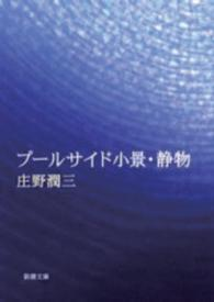 プ-ルサイド小景/静物