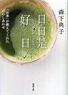 日日是好日 「お茶」が教えてくれた15のしあわせ 新潮文庫