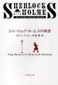 シャーロック・ホームズの帰還  改版