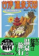 台湾温泉天国