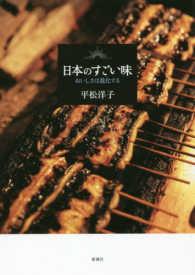 日本のすごい味おいしさは進化する