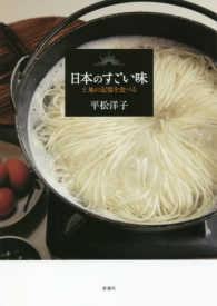 日本のすごい味土地の記憶を食べる
