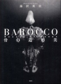 BAROCCO―Beauty of Bones 骨の造形美