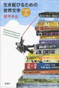 生き延びるための世界文学 21世紀の24冊