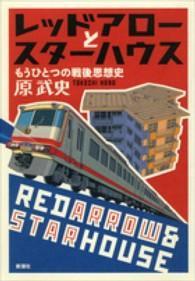 レッドアロ-とスタ-ハウス もうひとつの戦後思想史