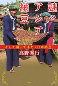 謎のアジア納豆 そして帰ってきた「日本納豆」