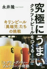 究極にうまいクラフトビールをつくる キリンビール「異端児」たちの挑戦
