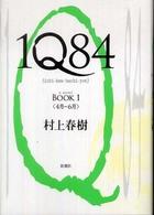 1Q84 BOOK1(4月-6月)