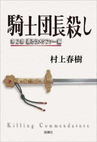 騎士団長殺し 第2部(遷ろうメタファ-編)