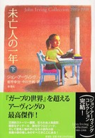 John Irving collection<br> 未亡人の一年〈下〉
