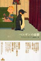 Crest books<br> ペンギンの憂鬱