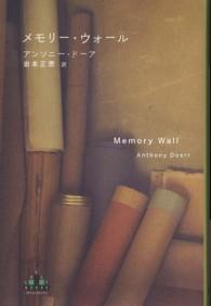 メモリ-・ウォ-ル