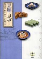 豆腐百珍  (全百品、詳細レシピ付)