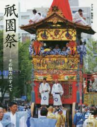 祇園祭 その魅力のすべて