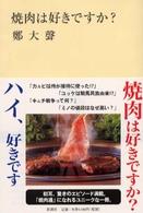 焼肉は好きですか?