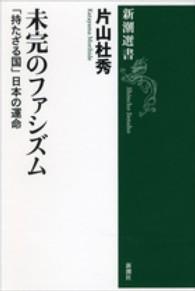 未完のファシズム 「持たざる国」日本の運命