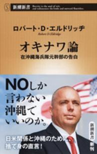 オキナワ論 在沖縄海兵隊元幹部の告白