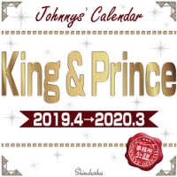 King & Princeカレンダー 2019.4→2020.3 - Johnnys'  Official [カレンダー]