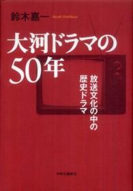 大河ドラマの50年 放送文化の中の歴史ドラマ