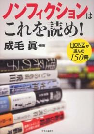 ノンフィクションはこれを読め! HONZが選んだ150冊