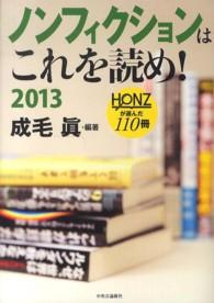 ノンフィクションはこれを読め! 2013 HONZが選んだ110冊