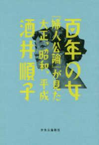 百年の女 『婦人公論』が見た大正、昭和、平成