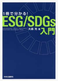 1冊で分かる!ESG/SDGs入門