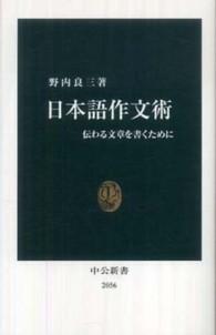 日本語作文術 伝わる文章を書くために 中公新書