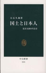 国土と日本人 災害大国の生き方 中公新書 2151
