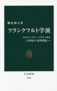 フランクフルト学派 ホルクハイマ-、アドルノから21世紀の「批判理論」