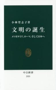 文明の誕生 メソポタミア、ロ-マ、そして日本へ