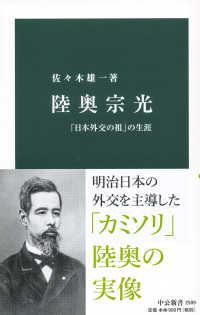 陸奥宗光 「日本外交の祖」の生涯 中公新書  2509