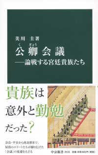 公卿会議 論戦する宮廷貴族たち 中公新書  2510