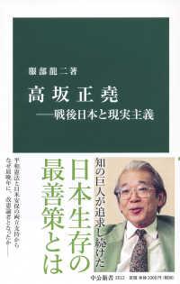 高坂正堯 戦後日本と現実主義 中公新書  2512