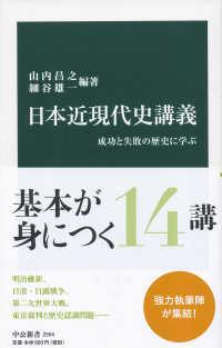 日本近現代史講義 成功と失敗の歴史に学ぶ 中公新書 ; 2554