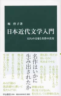 日本近代文学入門 12人の文豪と名作の真実 中公新書 ; 2556