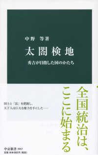 太閤検地 秀吉が目指した国のかたち 中公新書 ; 2557