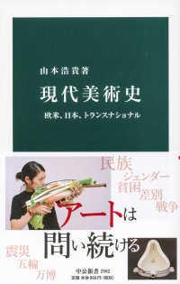 現代美術史 欧米、日本、トランスナショナル 中公新書