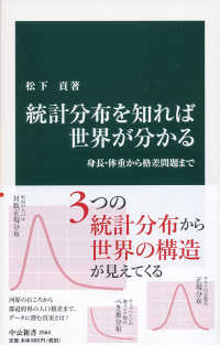 統計分布を知れば世界が分かる 身長・体重から格差問題まで 中公新書