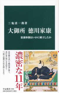 大御所徳川家康 幕藩体制はいかに確立したか 中公新書