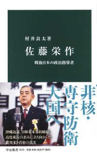 佐藤栄作 戦後日本の政治指導者 中公新書