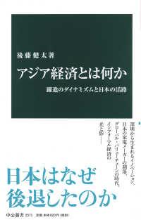 アジア経済とは何か 躍進のダイナミズムと日本の活路 中公新書