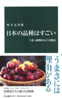 日本の品種はすごい うまい植物をめぐる物語 中公新書