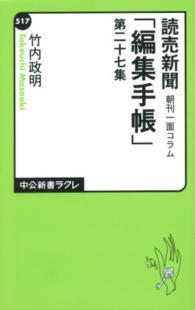 読売新聞「編集手帳」 朝刊一面コラム