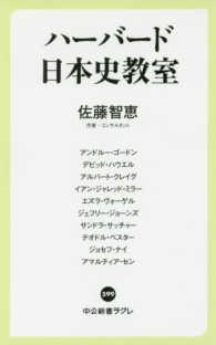 ハーバード日本史教室 中公新書ラクレ 599